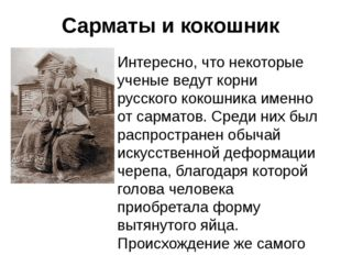Сарматы и кокошник Интересно, что некоторые ученые ведут корни русского кокош