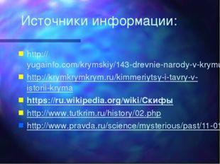Источники информации: http://yugainfo.com/krymskiy/143-drevnie-narody-v-krymu