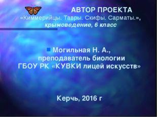 АВТОР ПРОЕКТА «Киммерийцы. Тавры. Скифы. Сарматы.», крымоведение, 6 класс Мо
