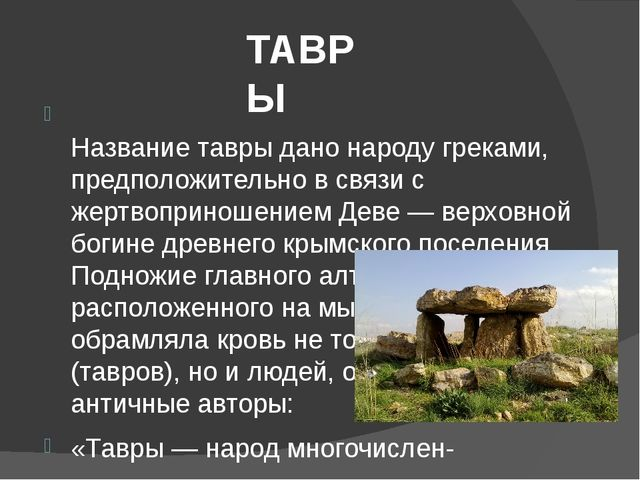 ТАВРЫ Название тавры дано народу греками, предположительно в связи с жертвопр...