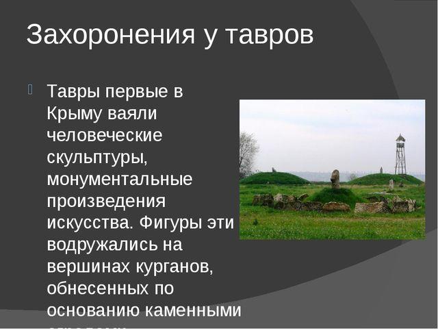 Захоронения у тавров Тавры первые в Крыму ваяли человеческие скульптуры, мону...