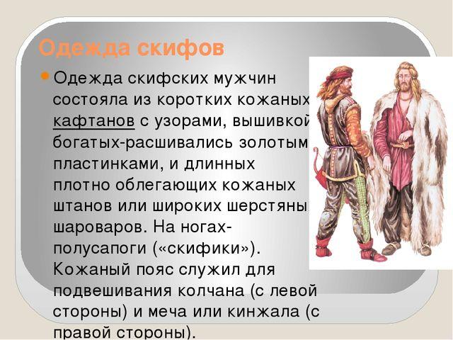 Одежда скифов Одежда скифских мужчин состояла из коротких кожаныхкафтановс...