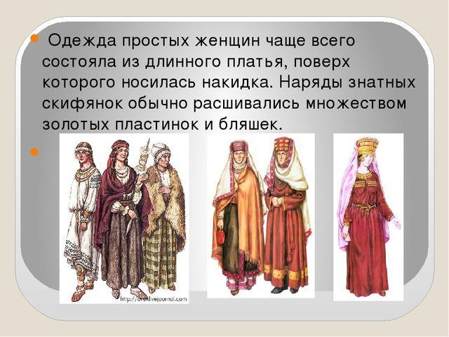 Одежда простых женщин чаще всего состояла из длинного платья, поверх которог...