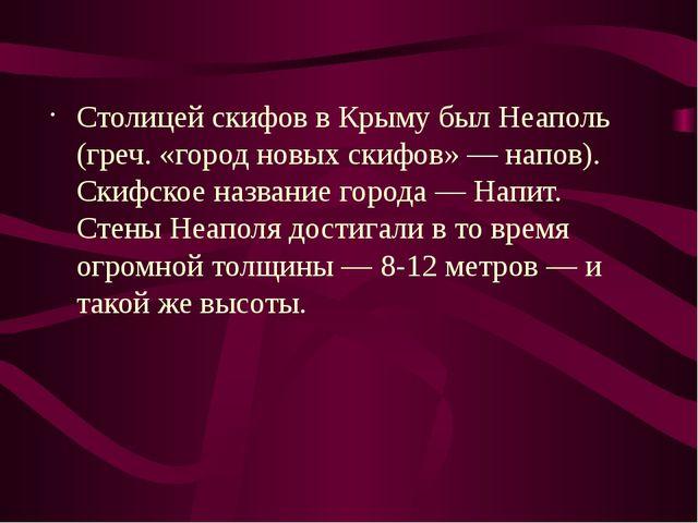 Столицей скифов в Крыму был Неаполь (греч. «город новых скифов» — напов). Ски...