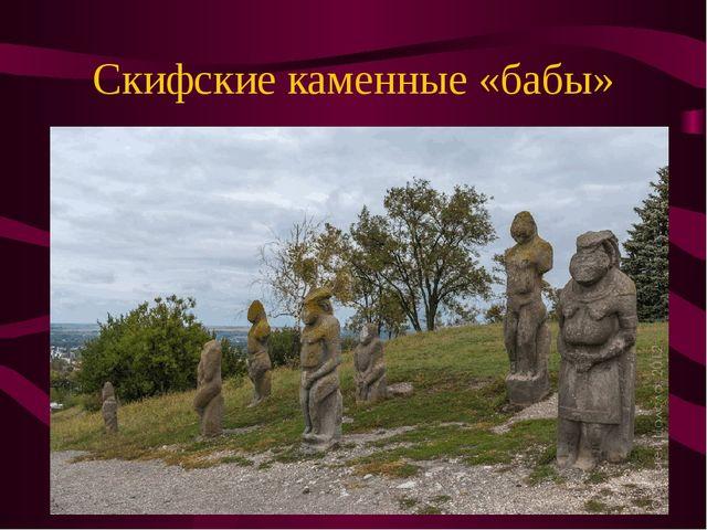 Скифские каменные «бабы»