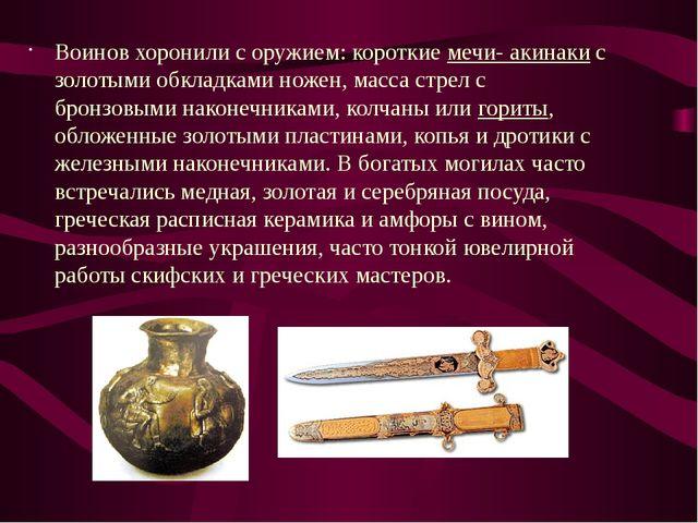 Воинов хоронили с оружием: короткиемечи- акинакис золотыми обкладками ножен...