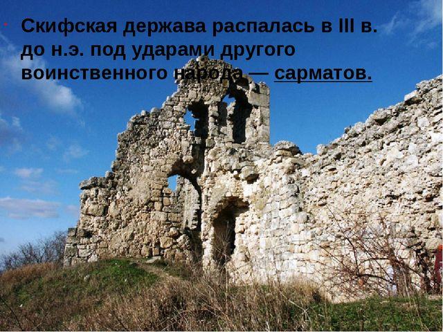 Скифская держава распалась в III в. до н.э. под ударами другого воинственного...
