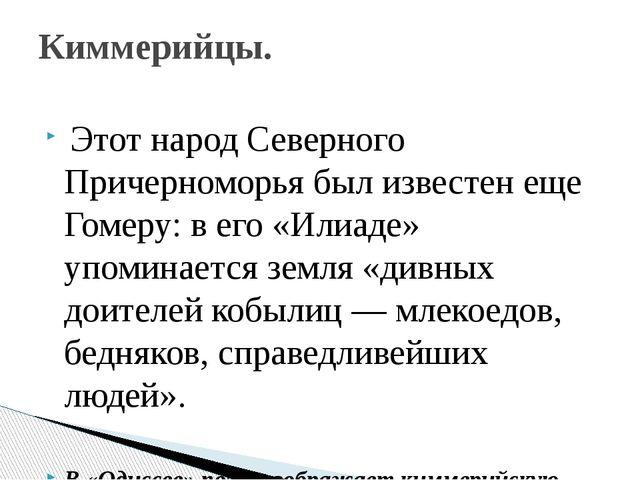 Этот народ Северного Причерноморья был известен еще Гомеру: в его «Илиаде» у...
