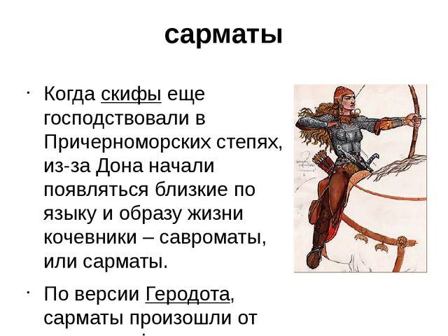 сарматы Когдаскифыеще господствовали в Причерноморских степях, из-за Дона н...