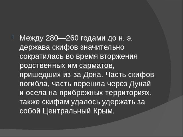 Между 280—260годами дон.э. держава скифов значительно сократилась во время...