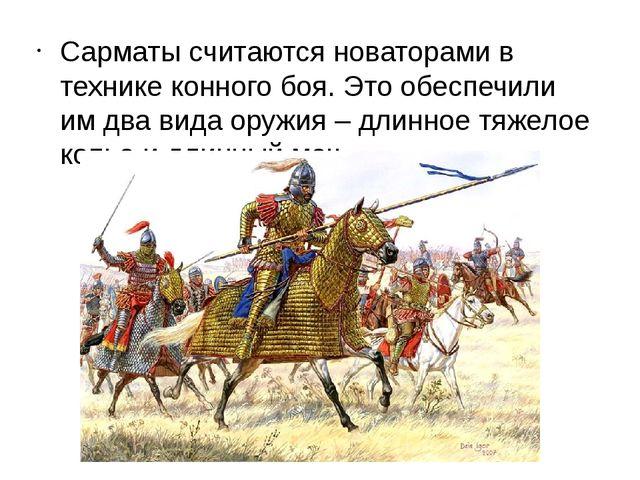 Сарматы считаются новаторами в технике конного боя. Это обеспечили им два вид...