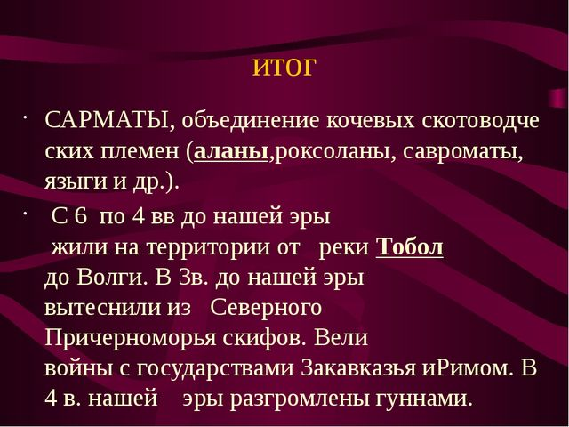 итог САРМАТЫ,объединениекочевыхскотоводческихплемен(аланы,роксоланы,сав...
