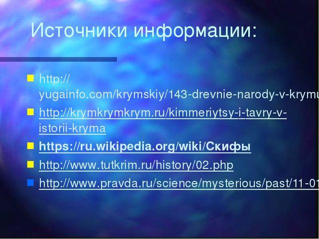 Источники информации: http://yugainfo.com/krymskiy/143-drevnie-narody-v-krymu...
