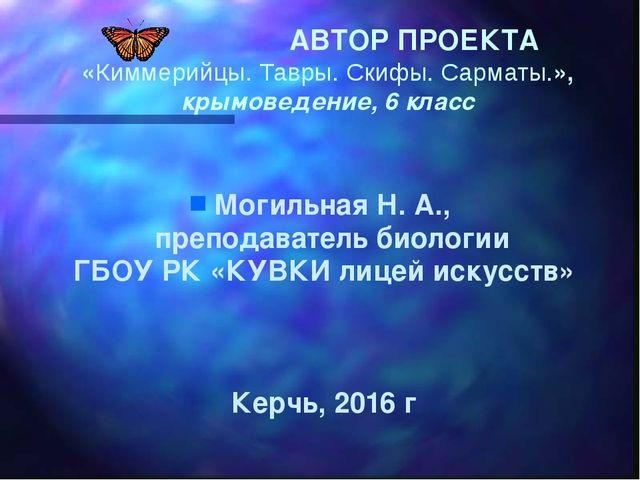 АВТОР ПРОЕКТА «Киммерийцы. Тавры. Скифы. Сарматы.», крымоведение, 6 класс Мо...