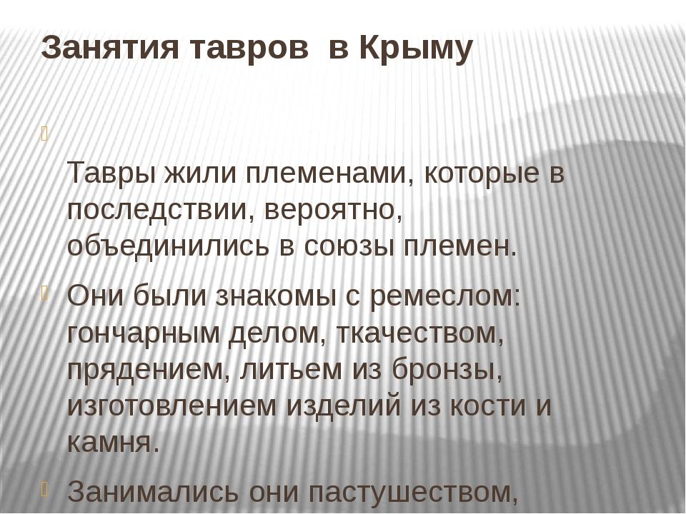 Занятия тавров в Крыму Тавры жили племенами, которые в последствии, вероятно,...