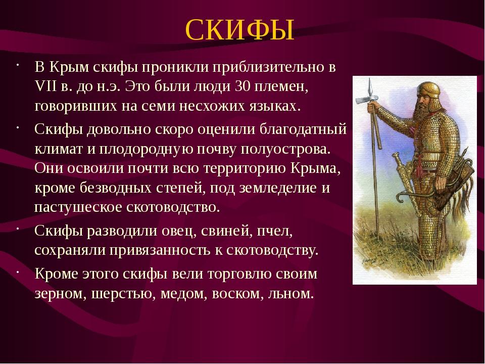 СКИФЫ В Крым скифы проникли приблизительно в VII в. до н.э. Это были люди 30...