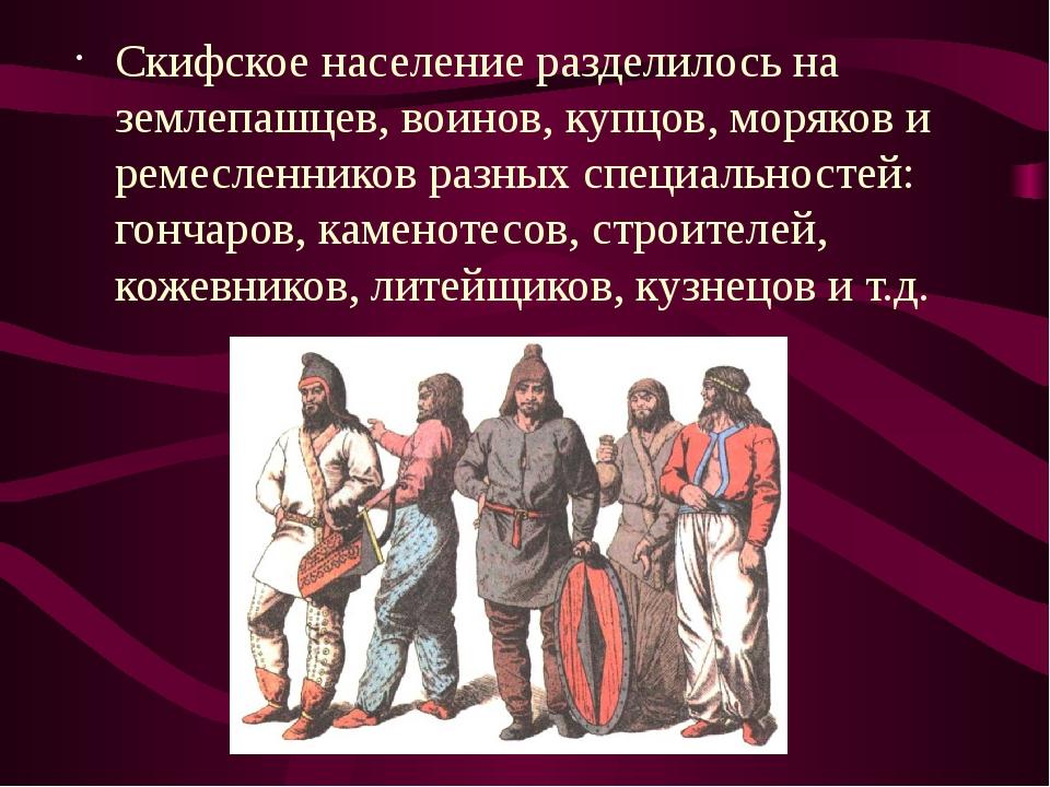 Скифское население разделилось на землепашцев, воинов, купцов, моряков и реме...