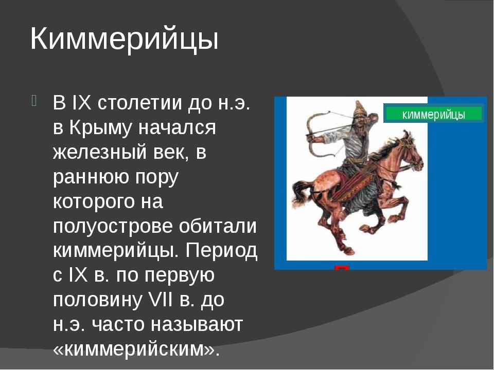 Киммерийцы В IX столетии до н.э. в Крыму начался железный век, в раннюю пору...