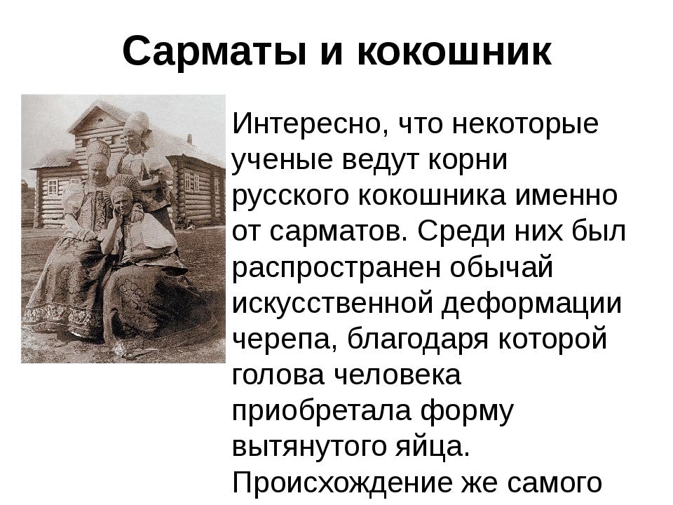 Сарматы и кокошник Интересно, что некоторые ученые ведут корни русского кокош...
