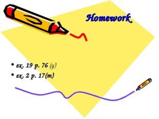 Homework ex. 19 p. 76 (у) ex. 2 p. 17(т)