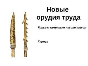 Новые орудия труда Копье с каменным наконечником Гарпун