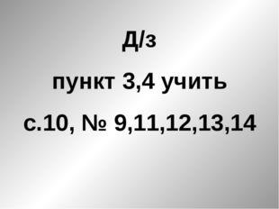 Д/з пункт 3,4 учить с.10, № 9,11,12,13,14