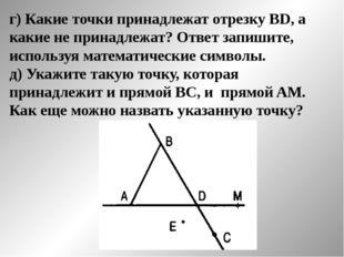 г) Какие точки принадлежат отрезку BD, а какие не принадлежат? Ответ запишите