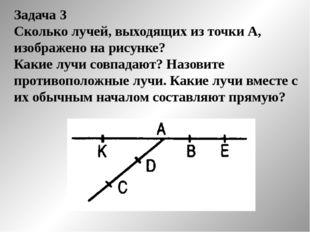 Задача 3 Сколько лучей, выходящих из точки А, изображено на рисунке? Какие лу