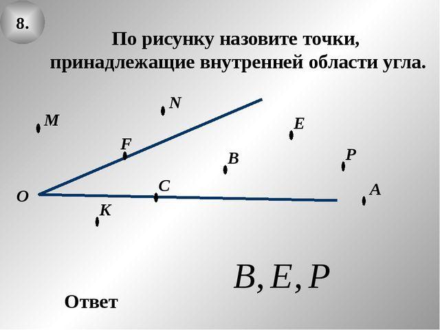 8. О В А По рисунку назовите точки, принадлежащие внутренней области угла. От...