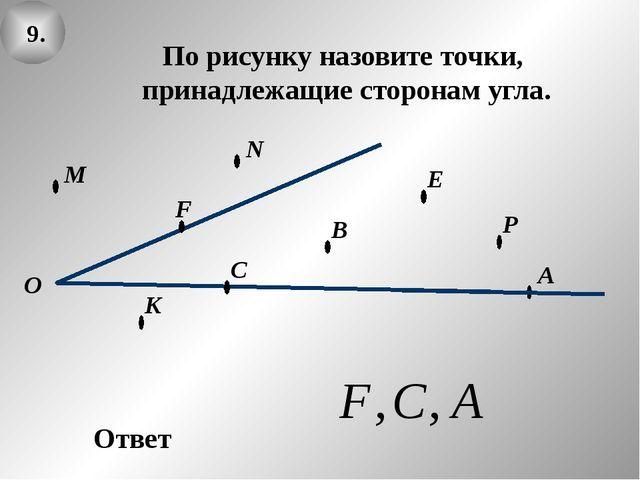 9. О В А По рисунку назовите точки, принадлежащие сторонам угла. Ответ E F C...