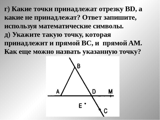 г) Какие точки принадлежат отрезку BD, а какие не принадлежат? Ответ запишите...