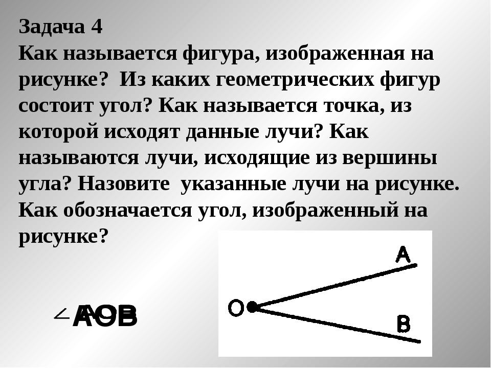 Задача 4 Как называется фигура, изображенная на рисунке? Из каких геометричес...