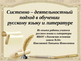 Из опыта работы учителя русского языка и литературы МБОУ «Липовская основная