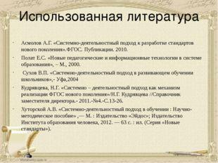 Использованная литература Асмолов А.Г. «Системно-деятельностный подход к разр