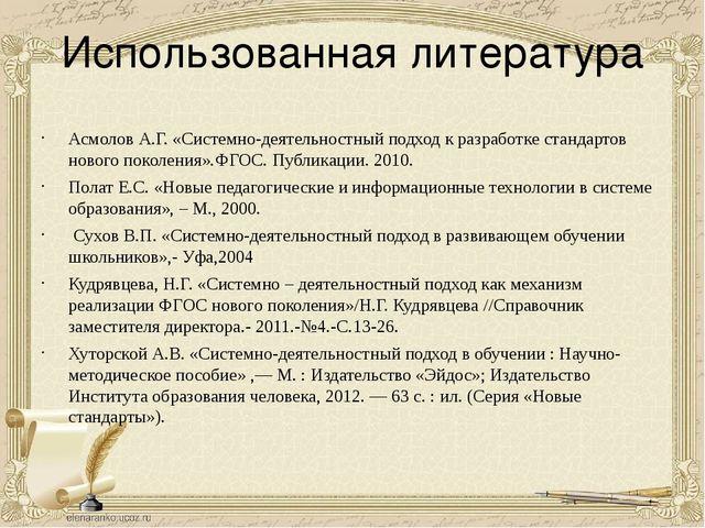 Использованная литература Асмолов А.Г. «Системно-деятельностный подход к разр...