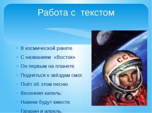 В космической ракете С названием «Восток» Он первым на планете Подняться к з