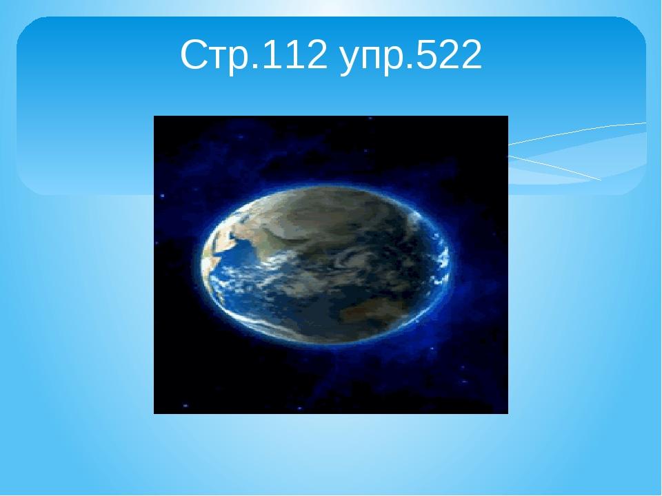 Стр.112 упр.522