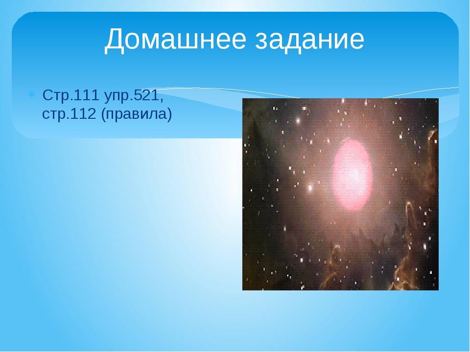 Стр.111 упр.521, стр.112 (правила) Домашнее задание