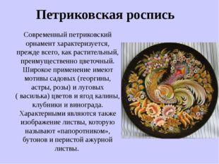 Петриковская роспись Современный петриковский орнамент характеризуется, прежд