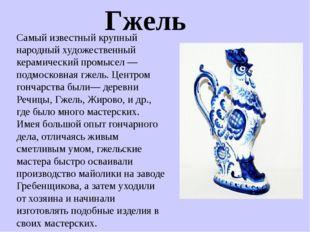 Гжель Самый известный крупный народный художественный керамический промысел—