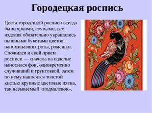 Городецкая роспись Цвета городецкой росписи всегда были яркими, сочными, все