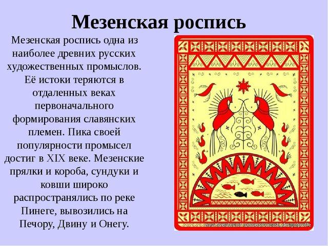 Мезенская роспись Мезенская роспись одна из наиболее древних русских художест...