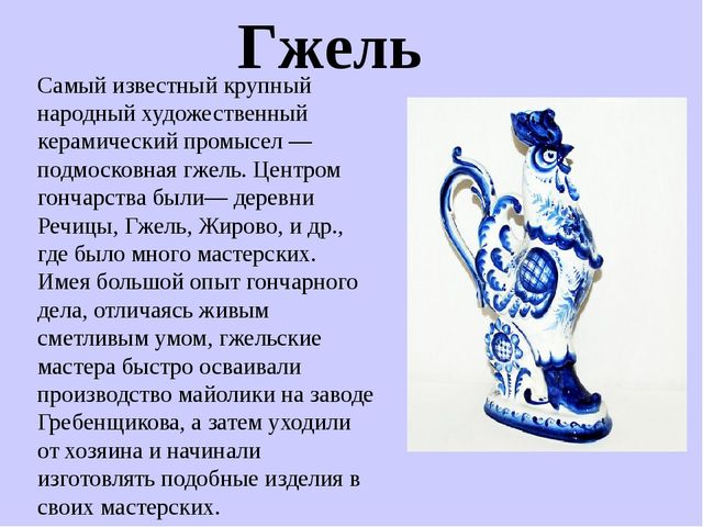 Гжель Самый известный крупный народный художественный керамический промысел—...