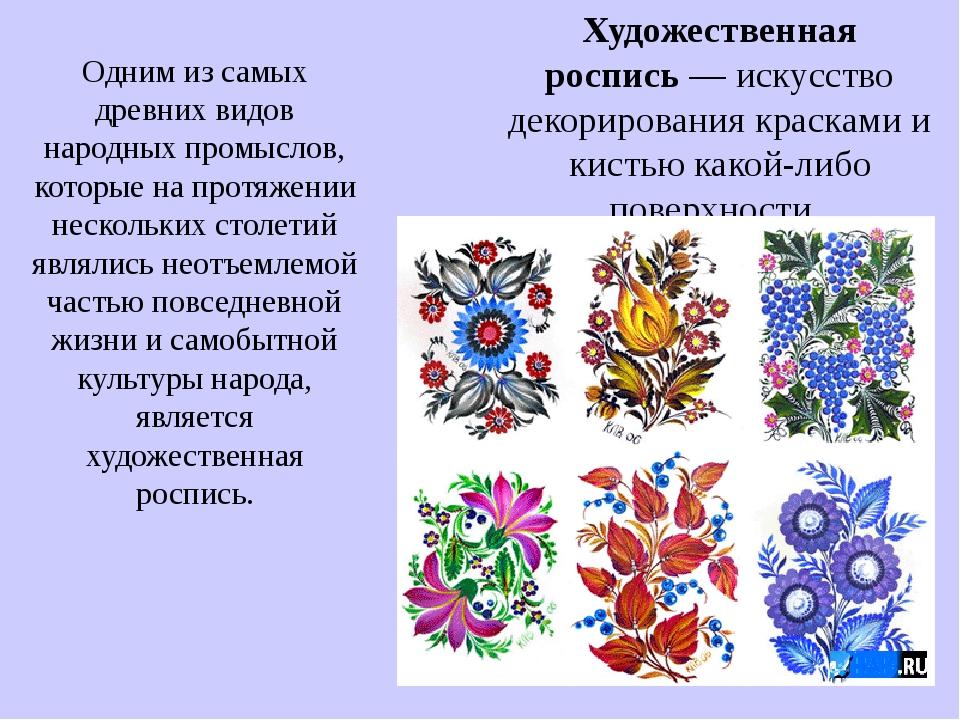 Художественная роспись—искусство декорирования красками и кистью какой-либо...