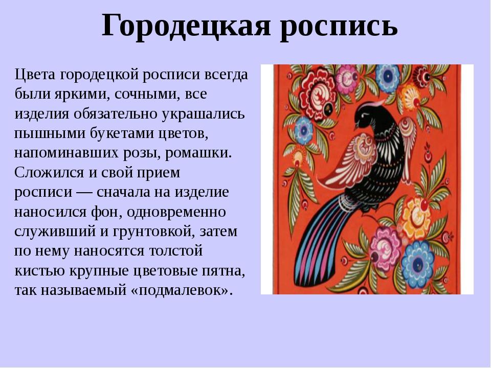 Городецкая роспись Цвета городецкой росписи всегда были яркими, сочными, все...
