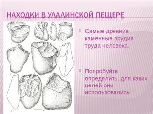 Самые древние каменные орудия труда человека. Попробуйте определить, для каки