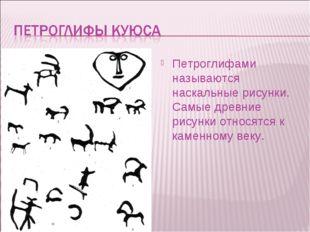 Петроглифами называются наскальные рисунки. Самые древние рисунки относятся к