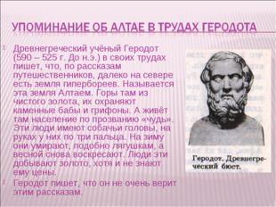 Древнегреческий учёный Геродот (590 – 525 г. До н.э.) в своих трудах пишет, ч