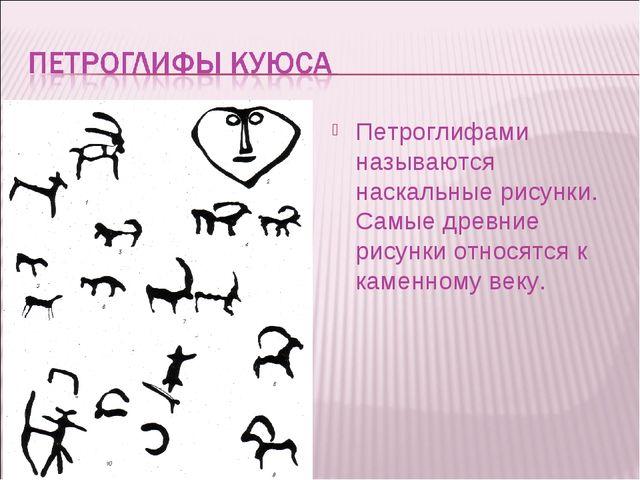 Петроглифами называются наскальные рисунки. Самые древние рисунки относятся к...