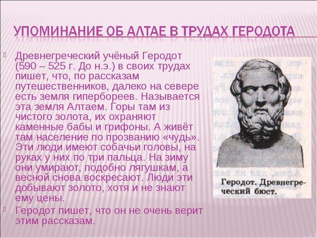 Древнегреческий учёный Геродот (590 – 525 г. До н.э.) в своих трудах пишет, ч...